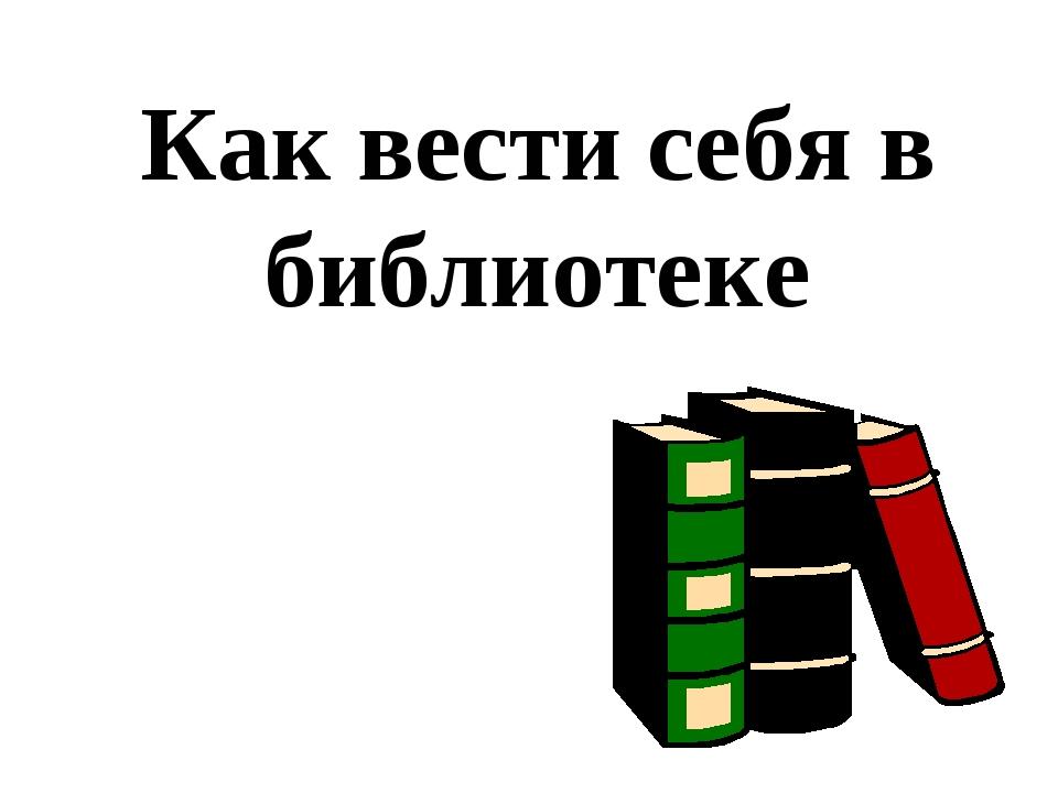 Должностная инструкция заведующего отделом комплектования библиотеки