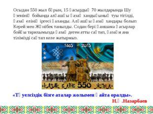 «Тәуелсіздік бізге аталар жолымен қайта оралды». Н.Ә.Назарбаев Осыдан