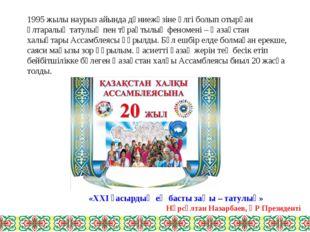 «ХХІ ғасырдың ең басты заңы – татулық» Нұрсұлтан Назарбаев, ҚР Президенті