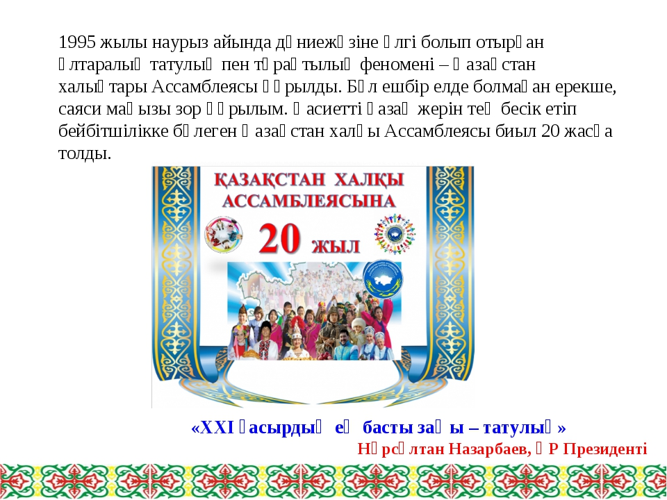 «ХХІ ғасырдың ең басты заңы – татулық» Нұрсұлтан Назарбаев, ҚР Президенті...