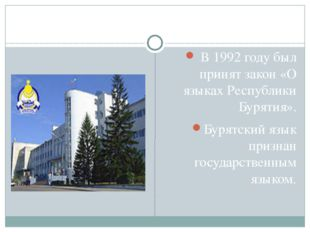 В 1992 году был принят закон «О языках Республики Бурятия». Бурятский язык п