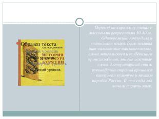 Переход на кириллицу совпал с массовыми репрессиями 30-40 гг. Одновременно п