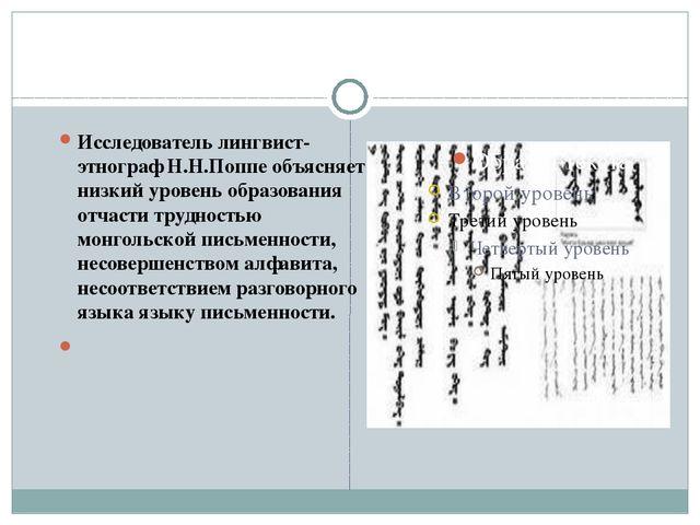 Исследователь лингвист-этнограф Н.Н.Поппе объясняет низкий уровень образован...