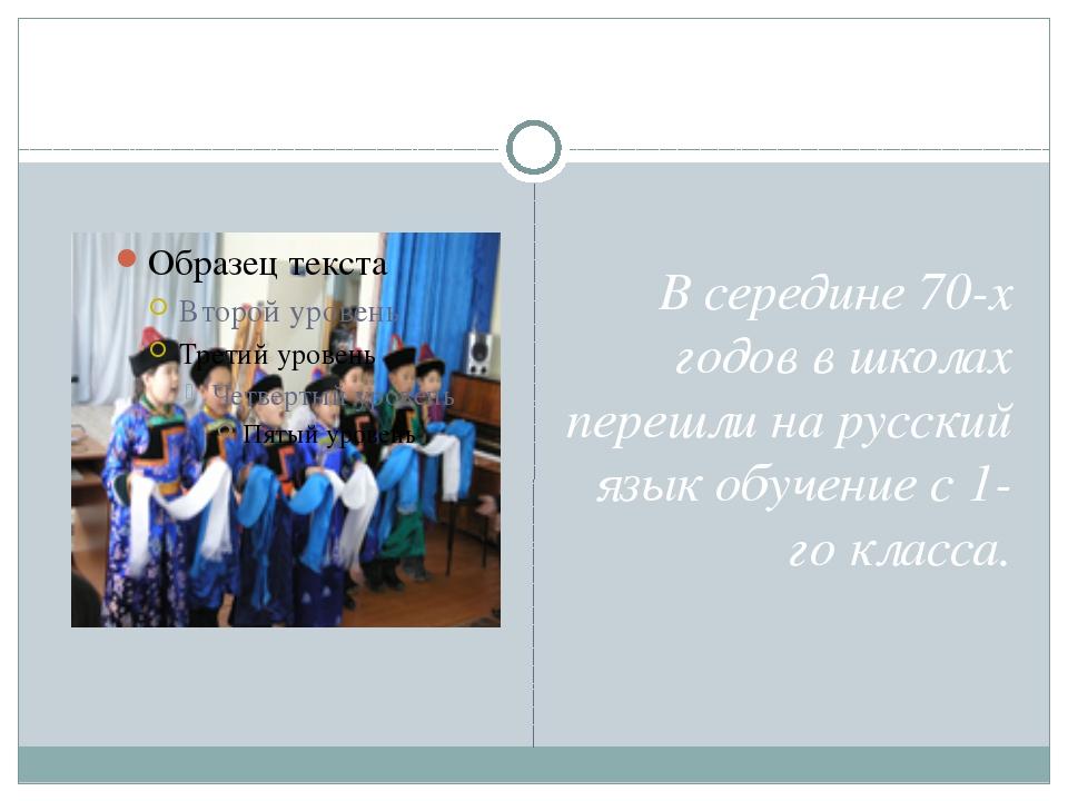 В середине 70-х годов в школах перешли на русский язык обучение с 1-го класса.