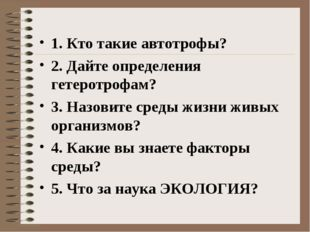 1. Кто такие автотрофы? 2. Дайте определения гетеротрофам? 3. Назовите среды