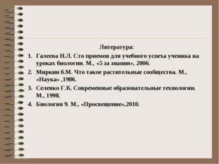 Литература: Галеева Н.Л. Сто приемов для учебного успеха ученика на уроках би