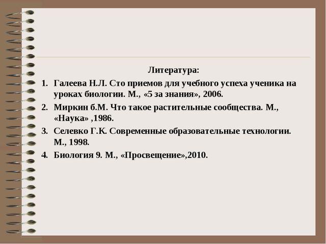 Литература: Галеева Н.Л. Сто приемов для учебного успеха ученика на уроках би...