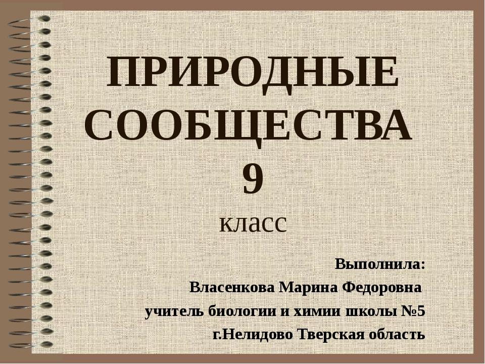 ПРИРОДНЫЕ СООБЩЕСТВА 9 класс Выполнила: Власенкова Марина Федоровна учитель б...