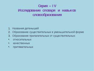 Серия – IV Исследование словаря и навыков словообразования Названия детенышей