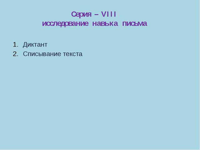 Серия – VIII исследование навыка письма Диктант Списывание текста