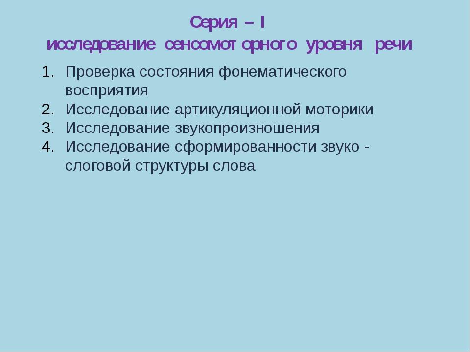 Серия – I исследование сенсомоторного уровня речи Проверка состояния фонемати...
