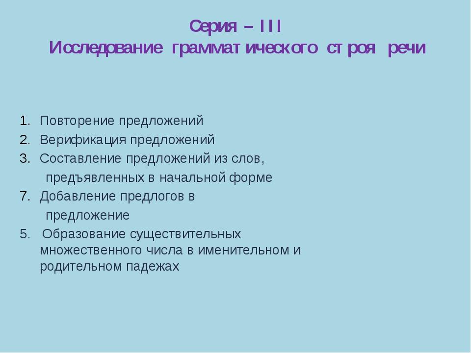 Серия – III Исследование грамматического строя речи Повторение предложений Ве...