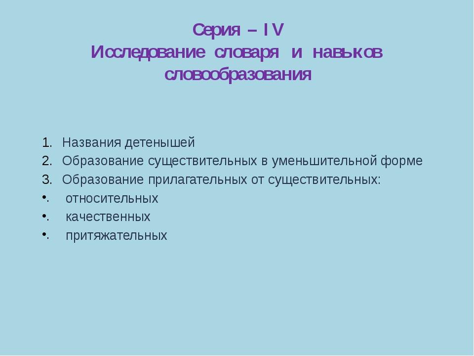 Серия – IV Исследование словаря и навыков словообразования Названия детенышей...
