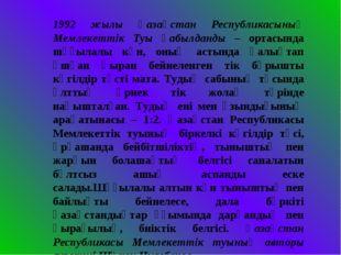 1992 жылы Қазақстан Республикасының Мемлекеттік Туы қабылданды – ортасында шұ
