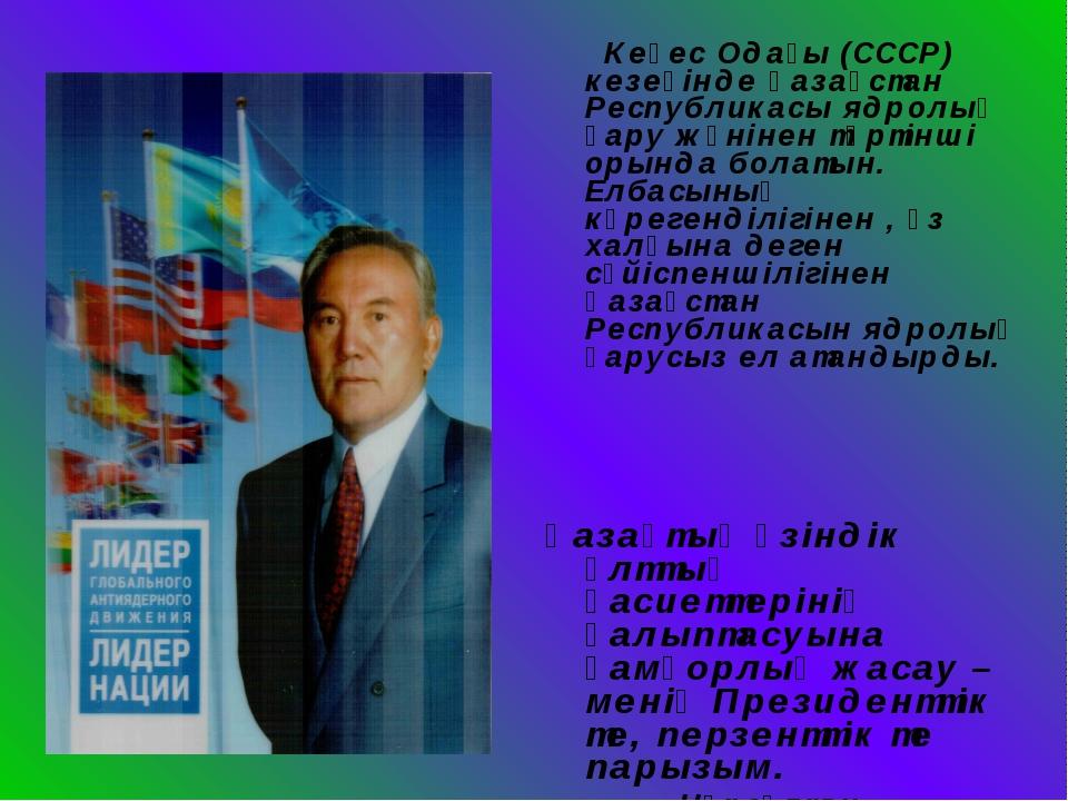 Кеңес Одағы (СССР) кезеңінде Қазақстан Республикасы ядролық қару жөнінен төр...