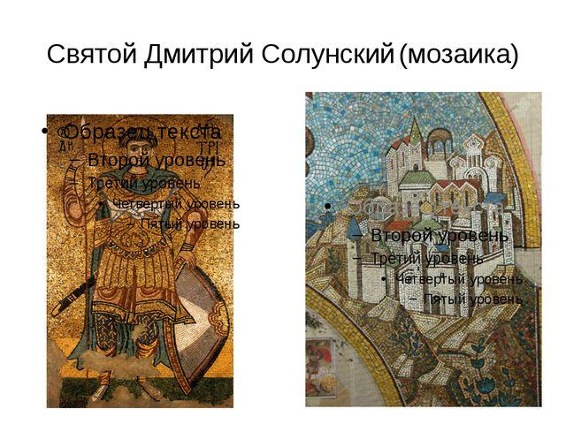 Святой Дмитрий Солунский (мозаика)