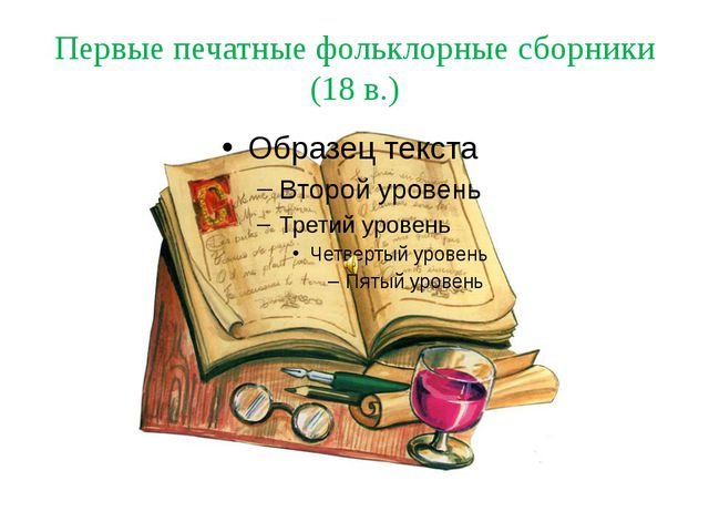 Первые печатные фольклорные сборники (18 в.)
