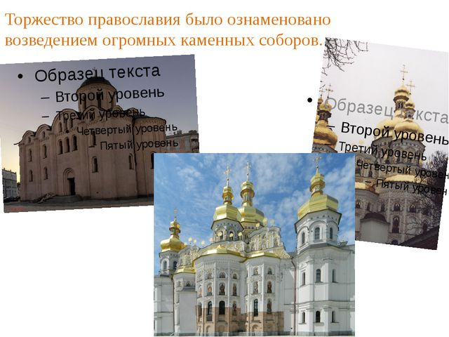 Торжество православия было ознаменовано возведением огромных каменных соборов.