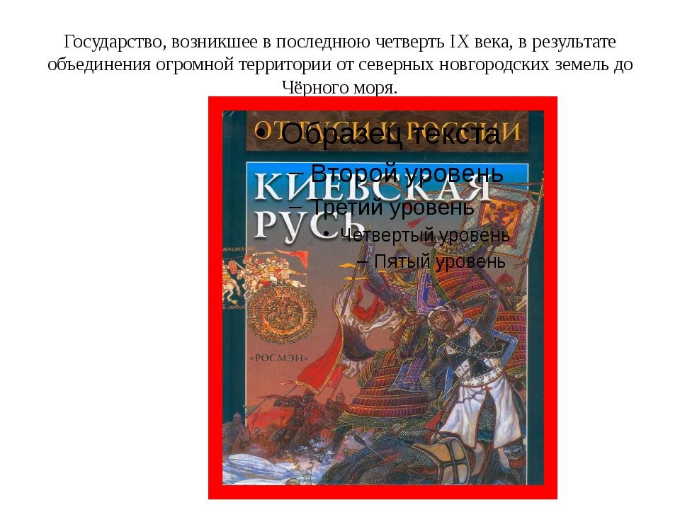 Государство, возникшее в последнюю четверть IX века, в результате объединения...