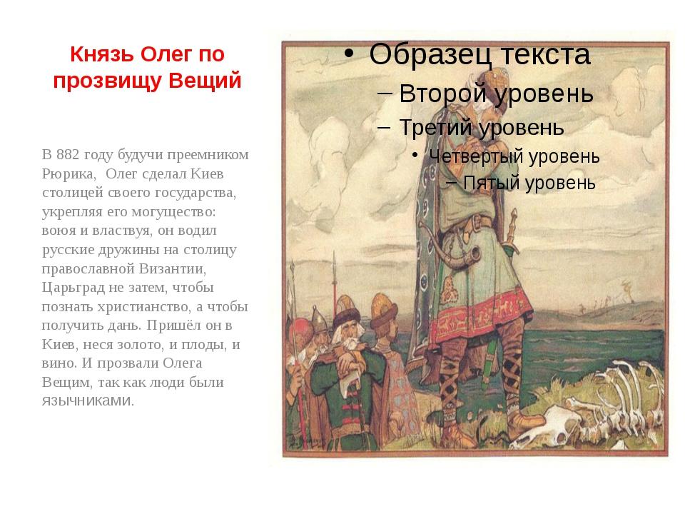 Князь Олег по прозвищу Вещий В 882 году будучи преемником Рюрика, Олег сделал...