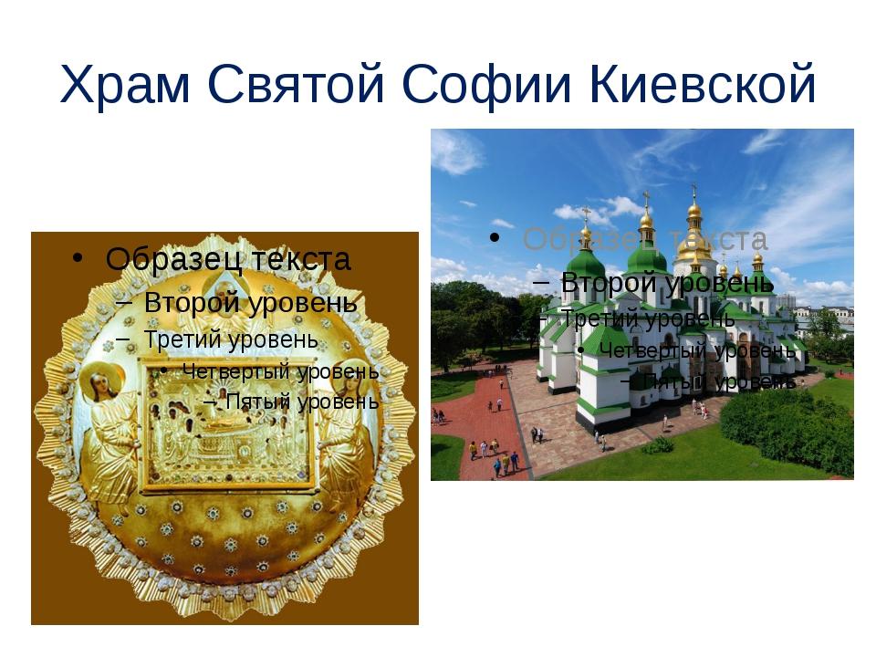 Храм Святой Софии Киевской