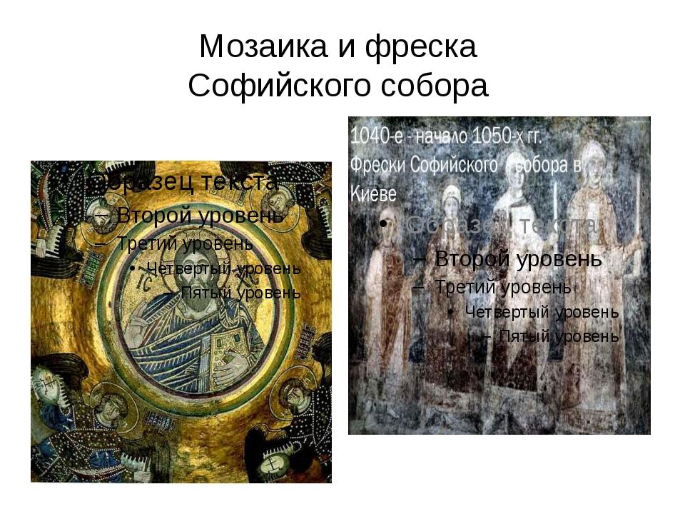 Мозаика и фреска Софийского собора