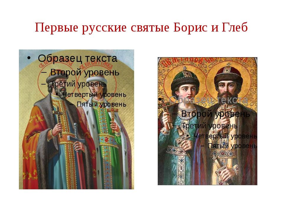Первые русские святые Борис и Глеб