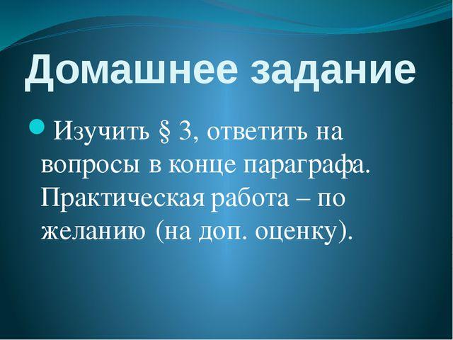 Домашнее задание Изучить § 3, ответить на вопросы в конце параграфа. Практиче...