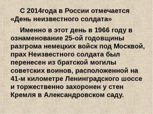 С 2014года в России отмечается «День неизвестного солдата» Именно в этот де