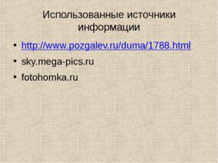 Использованные источники информации http://www.pozgalev.ru/duma/1788.html sky