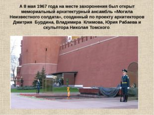 А 8 мая 1967 года на месте захоронения был открыт мемориальный архитектурный