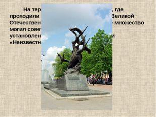 На территории России, в местах, где проходили боевые действия в годы Великой