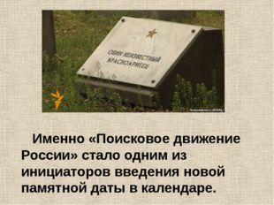 Именно «Поисковое движение России» стало одним из инициаторов введения новой