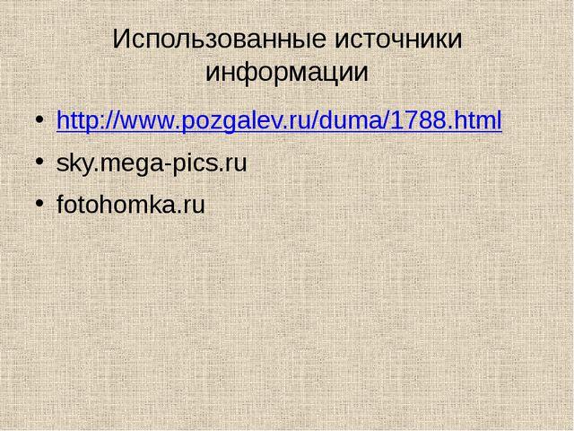Использованные источники информации http://www.pozgalev.ru/duma/1788.html sky...