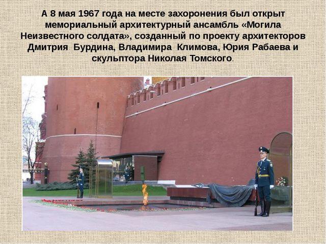 А 8 мая 1967 года на месте захоронения был открыт мемориальный архитектурный...