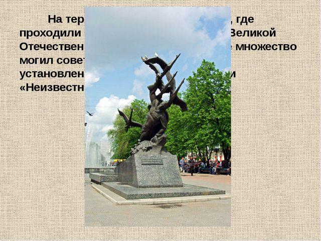 На территории России, в местах, где проходили боевые действия в годы Великой...