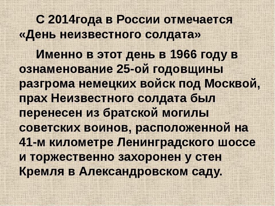 С 2014года в России отмечается «День неизвестного солдата» Именно в этот де...