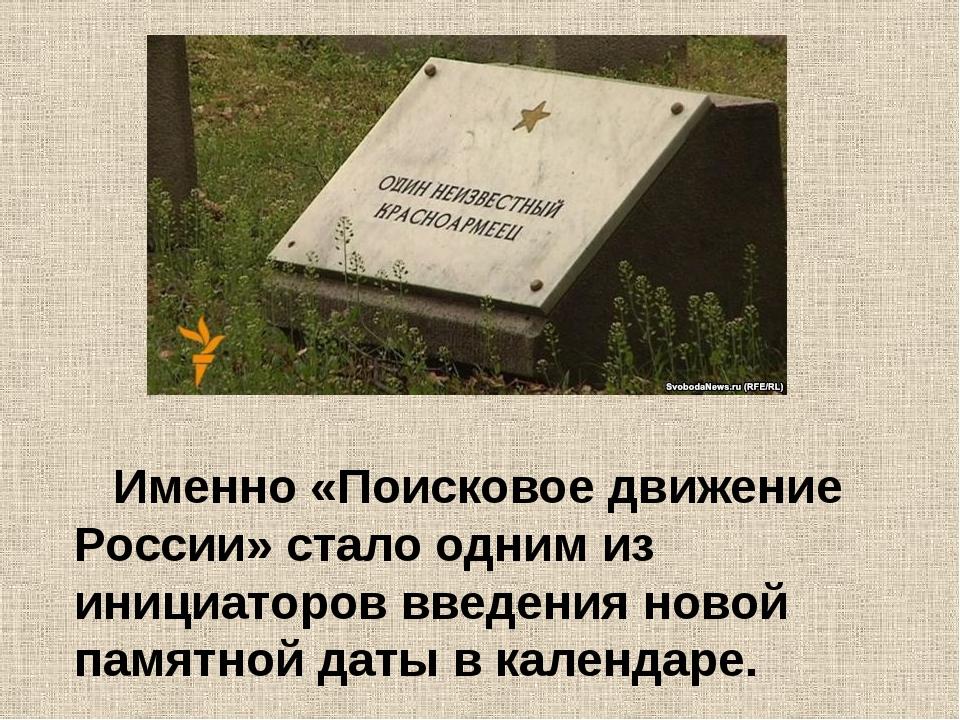 Именно «Поисковое движение России» стало одним из инициаторов введения новой...