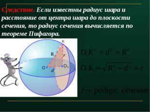 Следствие. Если известны радиус шара и расстояние от центра шара до плоскости