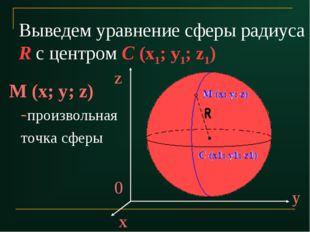 Выведем уравнение сферы радиуса R с центром С (x1; y1; z1) M (x; y; z) -произ