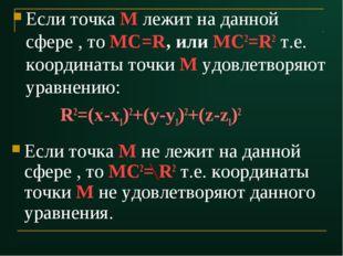 Если точка М лежит на данной сфере , то МС=R, или МС2=R2 т.е. координаты точк