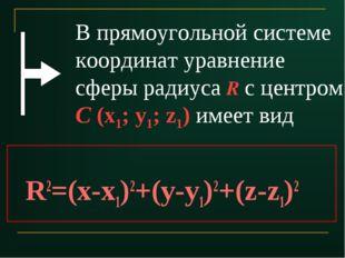 В прямоугольной системе координат уравнение сферы радиуса R с центром С (x1;