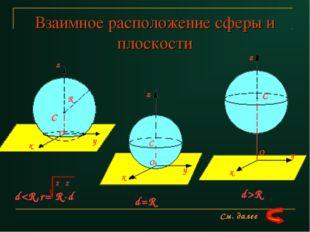 Взаимное расположение сферы и плоскости z y x O C R y x z C z y x C O O 2 2 d