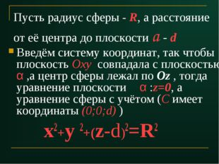 Пусть радиус сферы - R, а расстояние от её центра до плоскости a - d Введём с