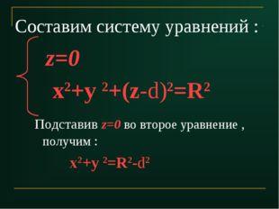 z=0 х2+у 2+(z-d)2=R2 Составим систему уравнений : Подставив z=0 во второе ура