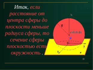 Итак, если расстояние от центра сферы до плоскости меньше радиуса сферы, то с