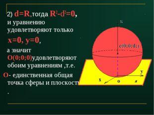 2) d=R,тогда R2-d2=0, и уравнению удовлетворяют только х=0, у=0, а значит О(