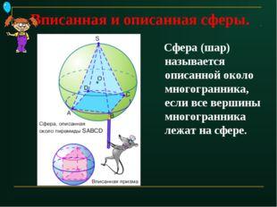 Вписанная и описанная сферы. Сфера (шар) называется описанной около многогран