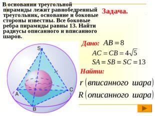 В основании треугольной пирамиды лежит равнобедренный треугольник, основание