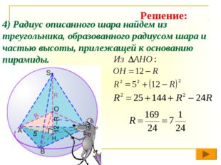 4) Радиус описанного шара найдем из треугольника, образованного радиусом шара